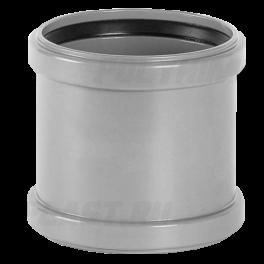 Муфта ремонтная ⌀ 50 мм для внутренней канализации